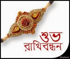 Raksha Bandhan 2016 Images, Photos, Pics in Bengali