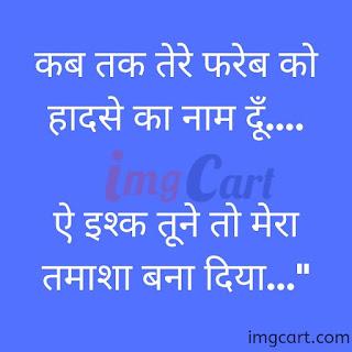 Whatsapp DP of Sad Image in Hindi