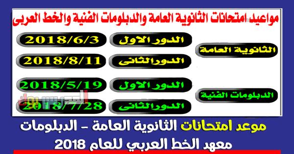 مواعيد امتحانات الثانوية العامة 2018 والدبلومات الفنية والخط العربي