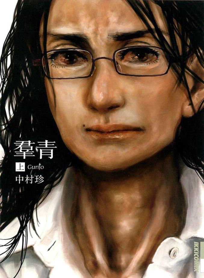 Gunjou manga - Ching Nakamura