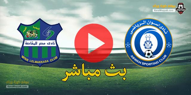 نتيجة مباراة مصر المقاصة واسوان اليوم 9 يناير 2021 في الدوري المصري