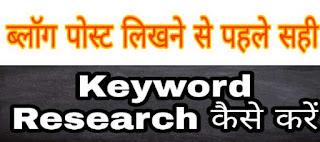 ब्लॉग के लिए Keyword research क्या है कैसे करे