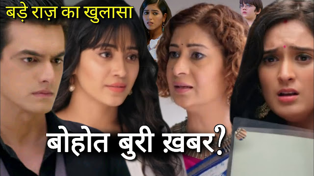 Damini cross limits in court labels Naira characterless in Yeh Rishta Kya Kehlata Hai