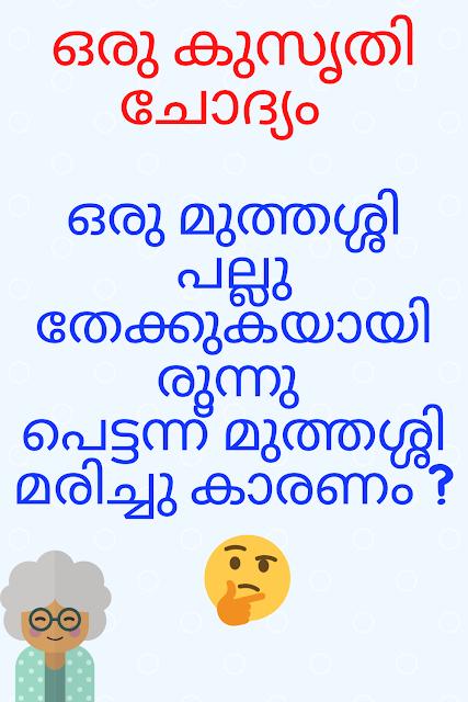 Kusruthi Chodyam