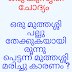 Oru Muthassi Pallu Thekkukayayirunnu | with Answer | Kusruthi Chodyam