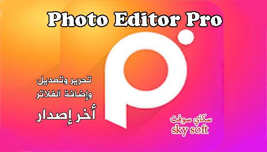 """تطبيق فوتو إديتور برو """"محرر الصور صانع الفن التصويري"""" photo editor pro الاحترافي، لتصميم وتعديل وتحرير وإضافة المؤثرات والفلاتر، والكتابة على الصور، وطمس و مسح الخلفيات مجانا للاندرويد"""