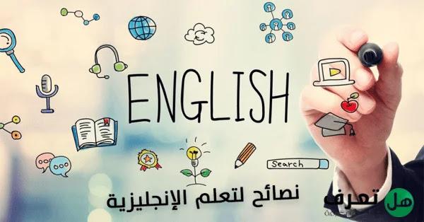 ما هي أفضل وسائل تعلم اللغة الإنجليزية the best ways to learn English