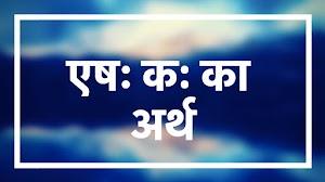 एषः कः का अर्थ (Eshaha Kaha Ka Arth) meaning of Eshaha Kaha in Sanskrit