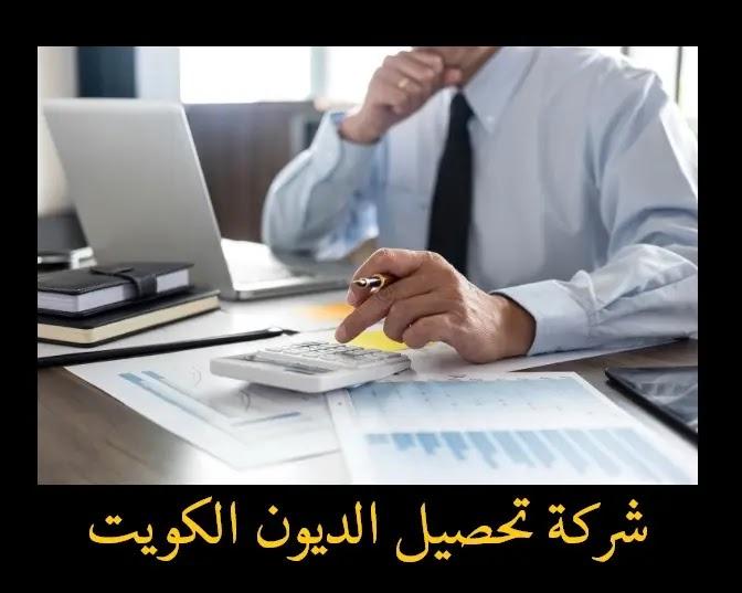 شركة تحصيل الديون