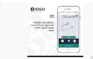 تطبيق ايجو للتوصيل و تسجيل في ايجو سائق