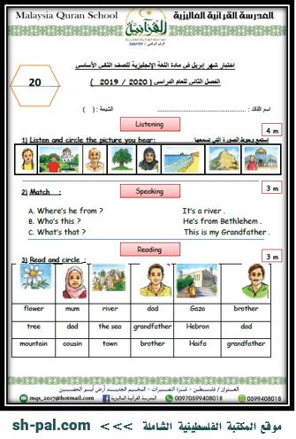 اختبار شهر إبريل في اللغة الانجليزية للصف الثاني الفصل الثاني