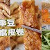 《来煮家常便饭 COOK AT HOME》 煮四季豆鸡蛋腐皮卷! 内附食谱!