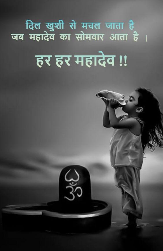 Lord Shiva Quotes || Mahadev Status in Hindi || Mahakal Status