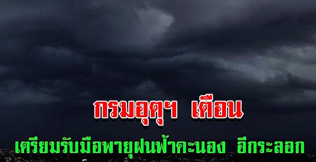 กรมอุตุฯเตือน รับมือพายุฝนฟ้าคะนอง