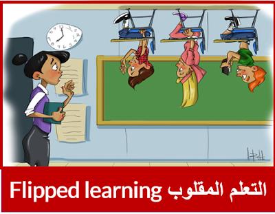 مفهوم ونشأة التعلم المعكوس Flipped learning