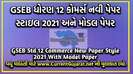 GSEB Std 12 Commerce New Paper Style 2021   GSEB Std 12 Commerce Model Paper 2021
