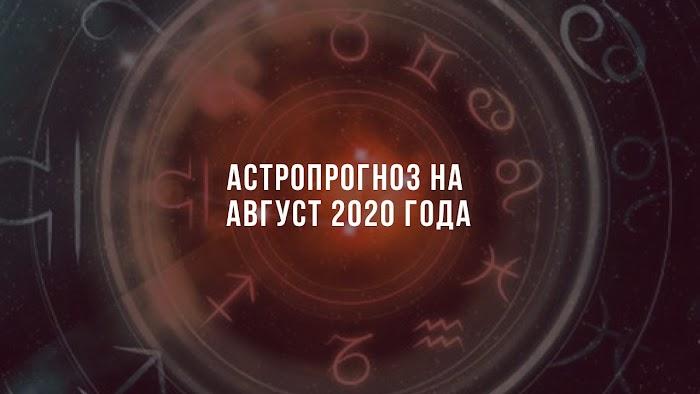 Астропрогноз на август 2020 года