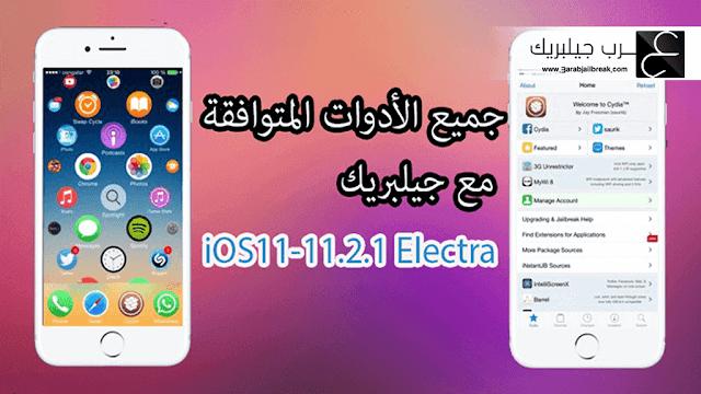 أفضل ادوات السيديا المتوافقة مع جلبريك اصدار iOS 11
