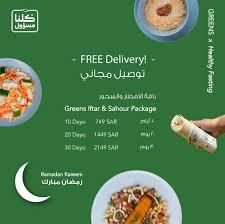 مطعم جرينز الرياض