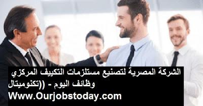 وظائف خالية فى الشركة المصرية لتصنيع مستلزمات التكييف المركزي (تكنوميتال)