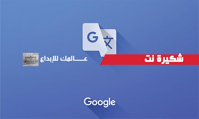 تقنية جديدة من قوقل لتحسين نتائج قوقل ترجمة GNMT