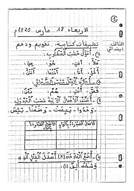نماذج من أنشطة للدعم في اللغة العربية المستوى الثالث ابتدائي