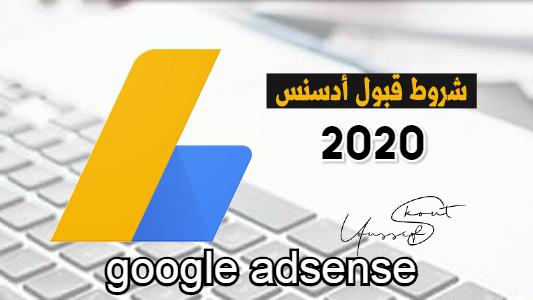 شروط قبول مدونتك او موقعك فى جوجل ادسنس |تعرف علي الشروط الاشتراك فى جوجل ادسنس 2020