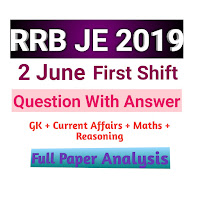 RRB JE 2 June 2019 First Shift  ( CBT 1) Question with Answer