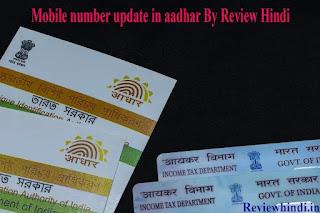 Mobile number update in aadhar