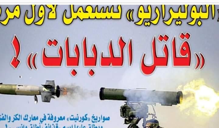 """الجيش الصحراوي يستعمل لأول مرة """"قاتل الدبابات"""""""