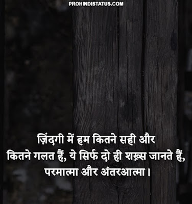 Positive Thoughts In Hindi Download
