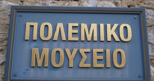 Τηλεοπτικό spot από Πολεμικό Μουσείο Ναυπλίου για τις εκδηλώσεις των 200 ετών από την επανάσταση (βίντεο)