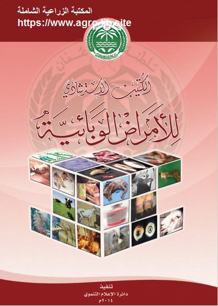 كتاب : الكتيب الاسترشادي للأمراض الوبائية للماشية