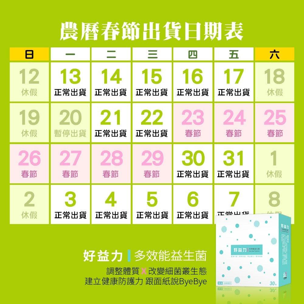 2020年農曆春節連假出貨時程公告