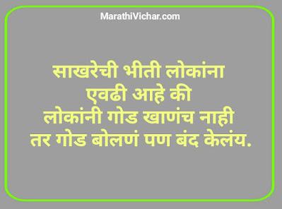 good night marathi quotes
