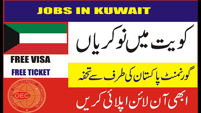 Govt Pakistan OEC Kuwait Jobs 2020 Apply Online