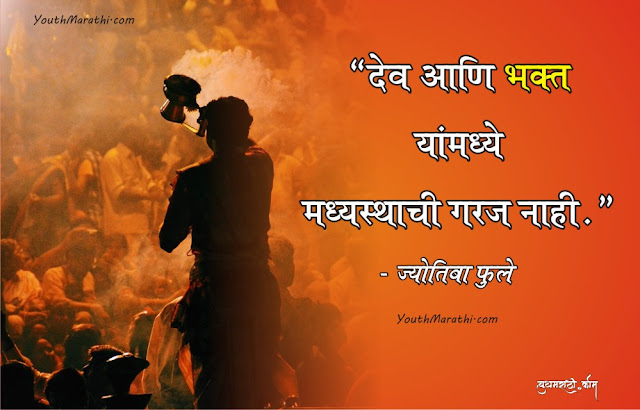 Mahatma Phule Marathi Thought