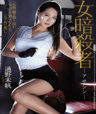 SHKD-847 Female Assassin Miho Tono