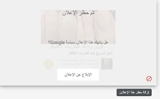 لقطة شاشة بعد حظر إعلان معيّن من إعلانات أدسنس