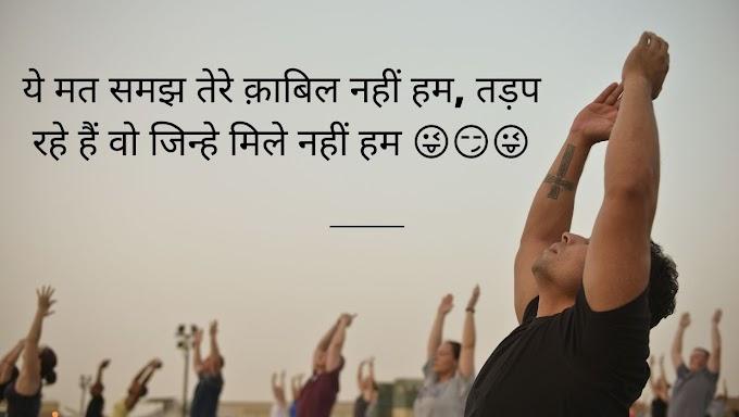 50+ Whatsapp Attitude Status In Hindi And Shayri