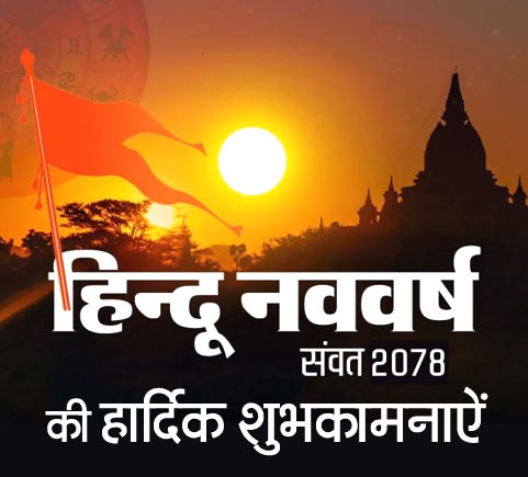 hindu new year 2021