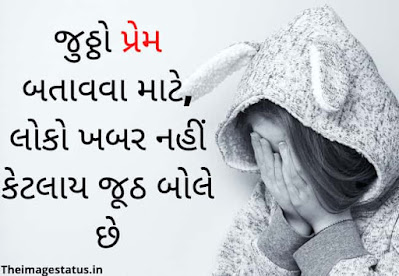 Sad Love Images in Gujarati