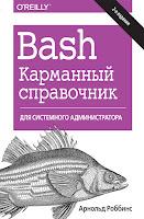 книга Арнольда Роббинса «Bash. Карманный справочник системного администратора» (2-е издание)