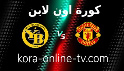 مشاهدة مباراة يونج بويز ومانشستريونايتد بث مباشر2021/9/14 دوري أبطال أوروبا
