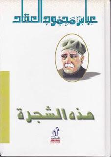 تحميل كتاب هذه الشجرة ل عباس محمود العقاد