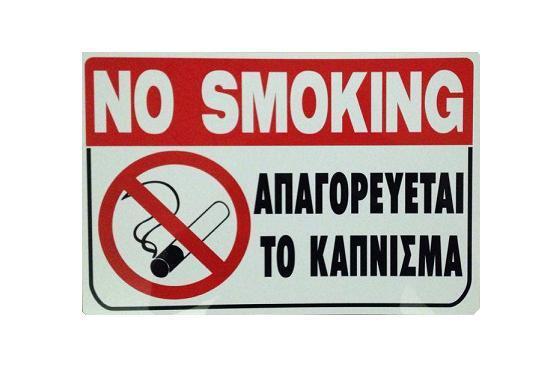 Ορισμός Υπευθύνων Εφαρμογής του Αντικαπνιστικού νόμου στα Δημοτικά Κτίρια