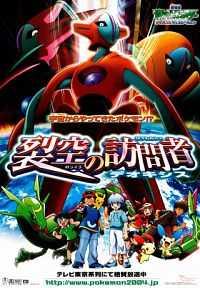 Pokémon the Movie Destiny Deoxys 2004 Hindi Dubbed 200mb WBRip