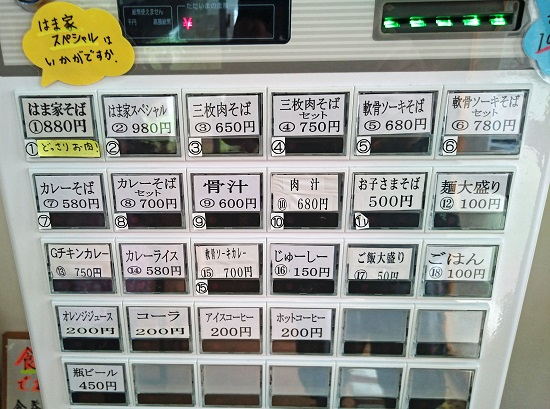 沖縄市山内のそばやさん はま家の食券機の写真