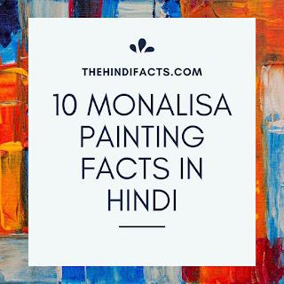 10-monalisa-painting-facts-in-hindi