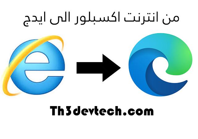 التطور من Internet Explorer الى متصفح Microsoft Edge الجديد بنواة كروميوم